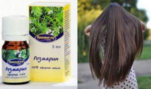 Розмарин на фоне длинных волос